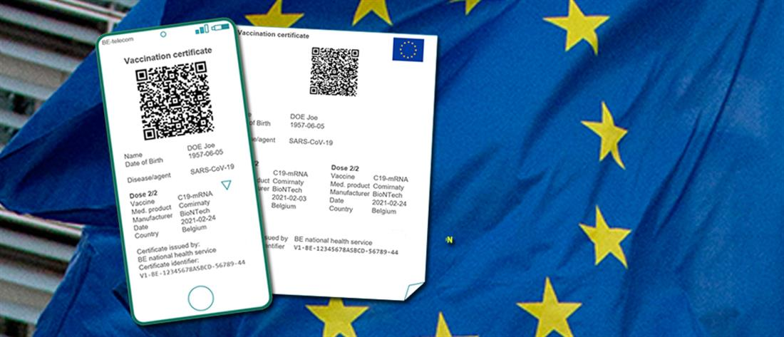 Digital Green Certificate - Ψηφιακό Πράσινο Πιστοποιητικό - εμβόλιο
