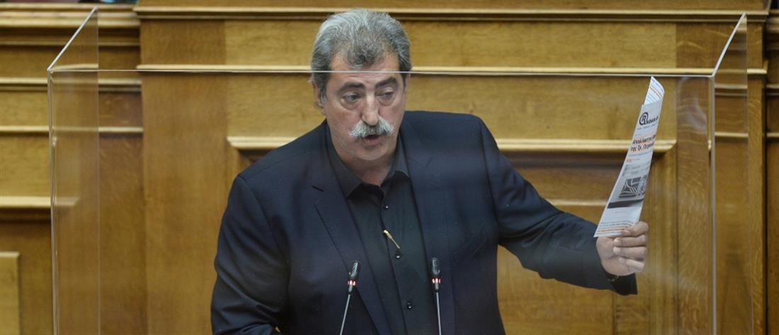 Πολάκης – Καλαματιανός: Άρση ασυλίας αποφάσισε η Βουλή