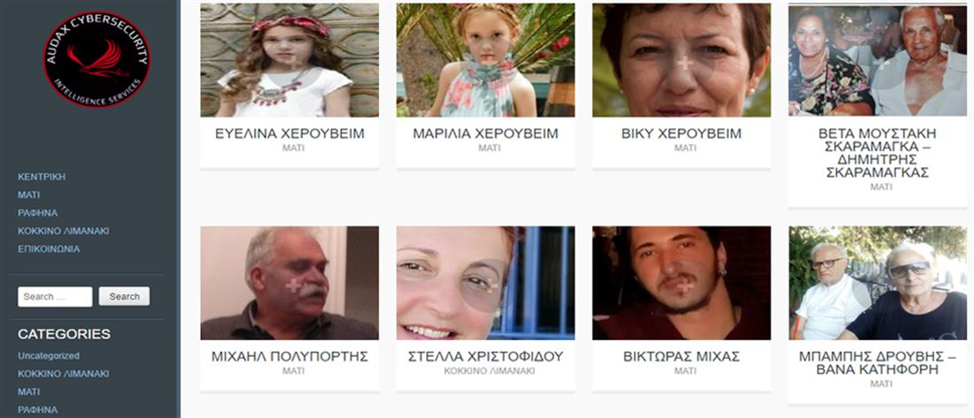 Ανοιχτή βάση δεδομένων για τους αγνοούμενους σε Μάτι και Ραφήνα