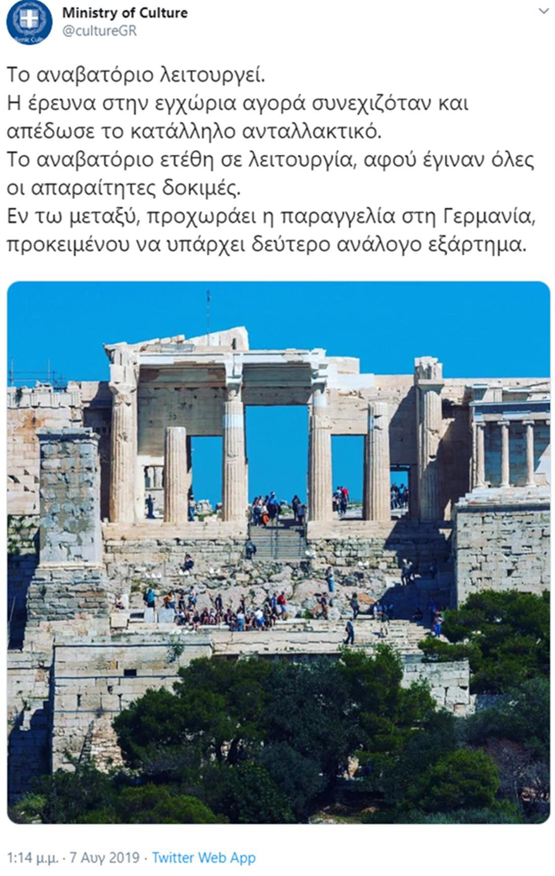 tweet - Υπουργείο Πολιτισμού -  αναβατόριο - Ακρόπολη - ανταλλακτικό