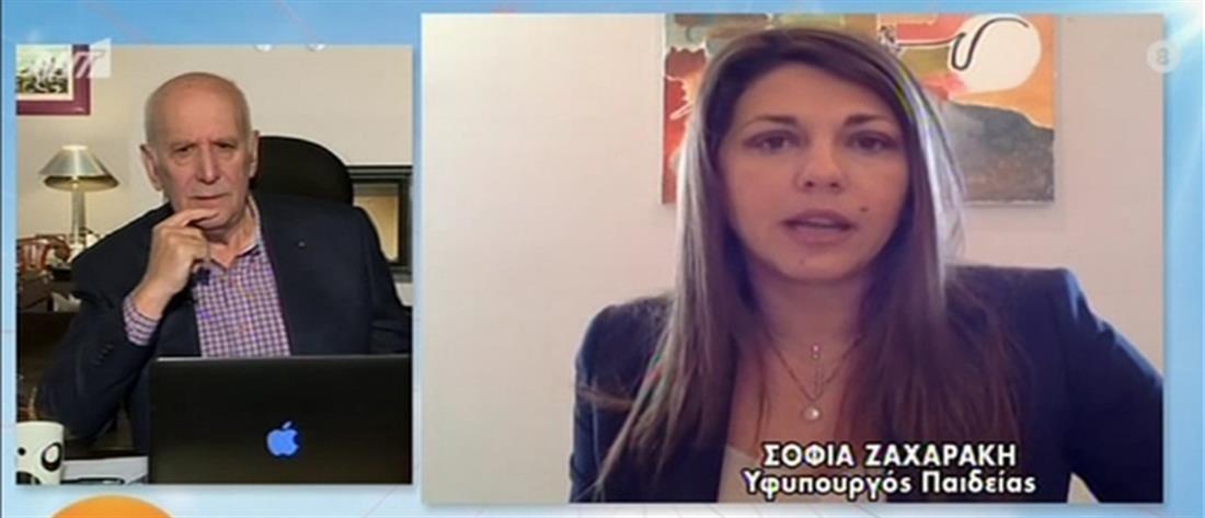 Η Ζαχαράκη στον ΑΝΤ1 για τις εξετάσεις στα ΑΕΙ και τις ξένες γλώσσες (βίντεο)