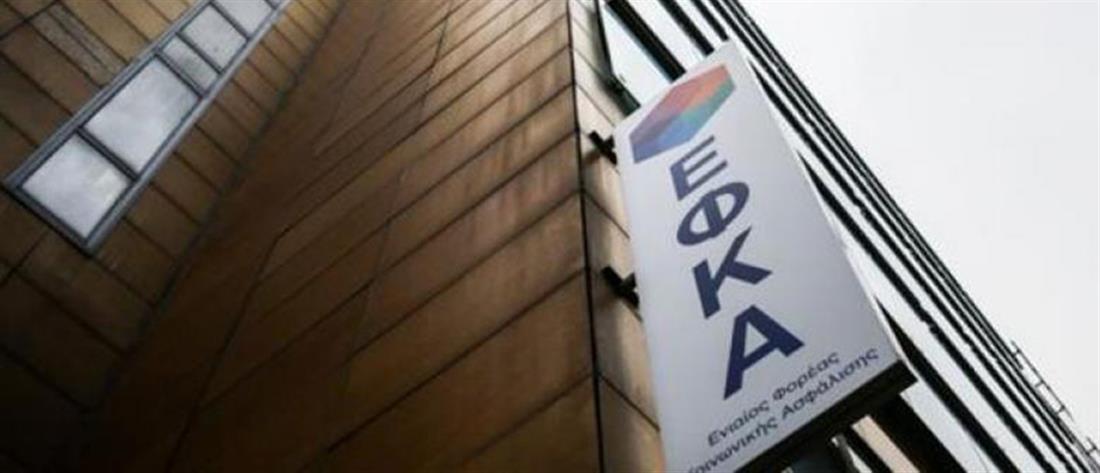 ΕΦΚΑ: επιστρέφει πάνω από 100 εκ. ευρώ σε ελεύθερους επαγγελματίες