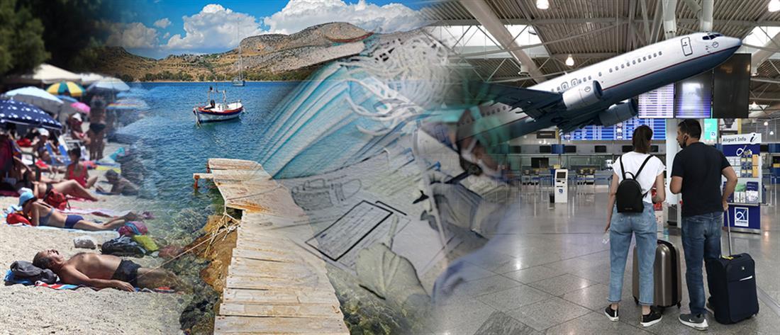 AP - Τουρισμός - Νησιά - Αεροδρόμια - Ταξίδια - Διακοπές - Παραλίες - Κορονοϊός