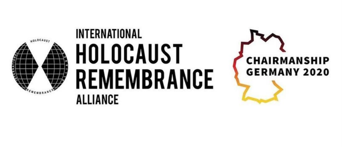 Ολοκαύτωμα: εκδηλώσεις στην Κέρκυρα από την Διεθνή Συμμαχία