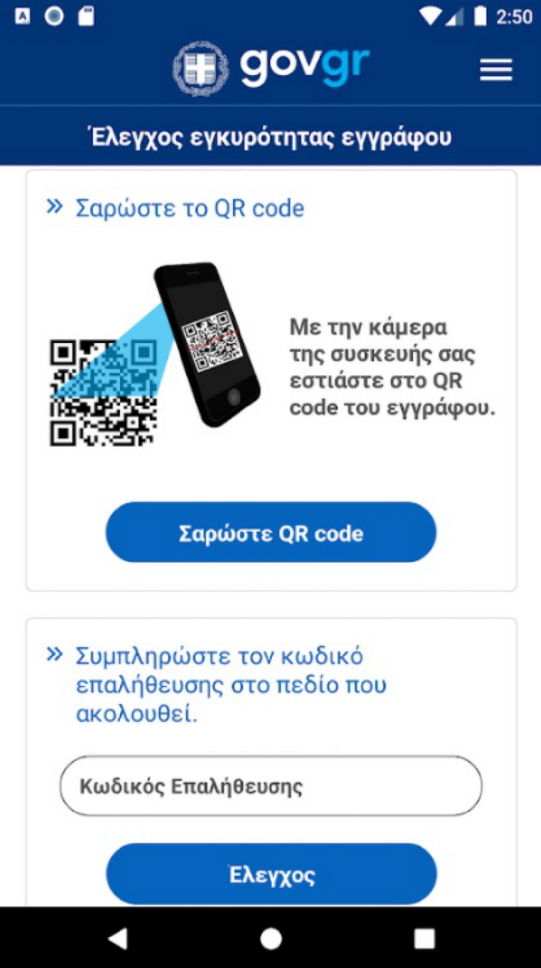 Gov.gr - εφαρμογή για κινητά τηλέφωνα