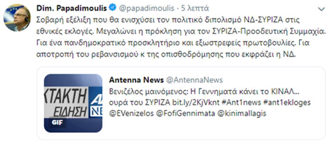 Δημ. Παπαδημούλης -tweet - εξελίξεις ΚΙΝΑΛ