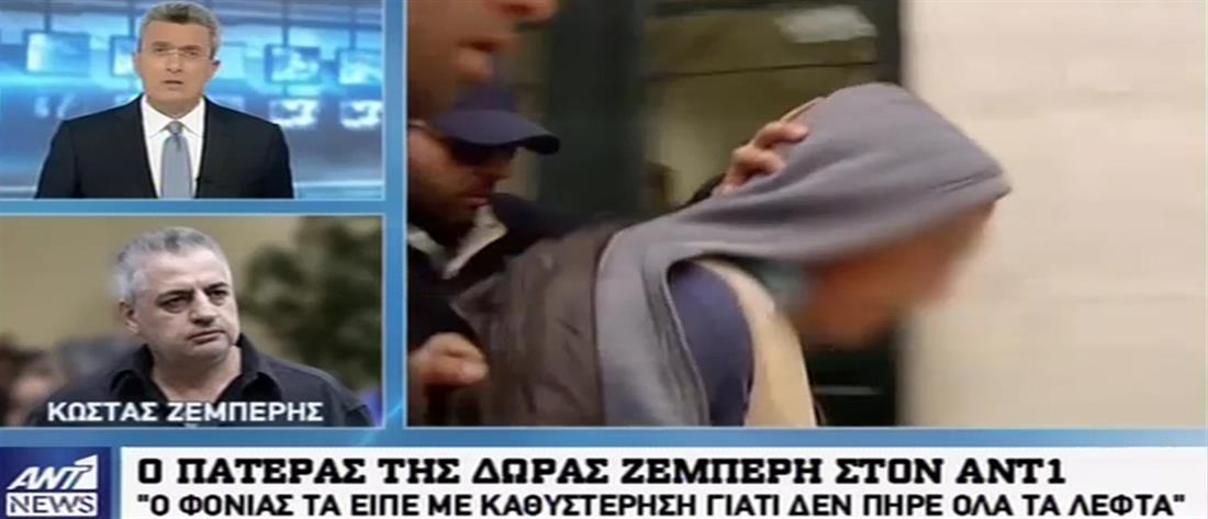 Κωνσταντίνος Ζέμπερης στον ΑΝΤ1: έχουν σβηστεί ονόματα από τις υποθέσεις που χειριζόταν το παιδί μου (βίντεο)