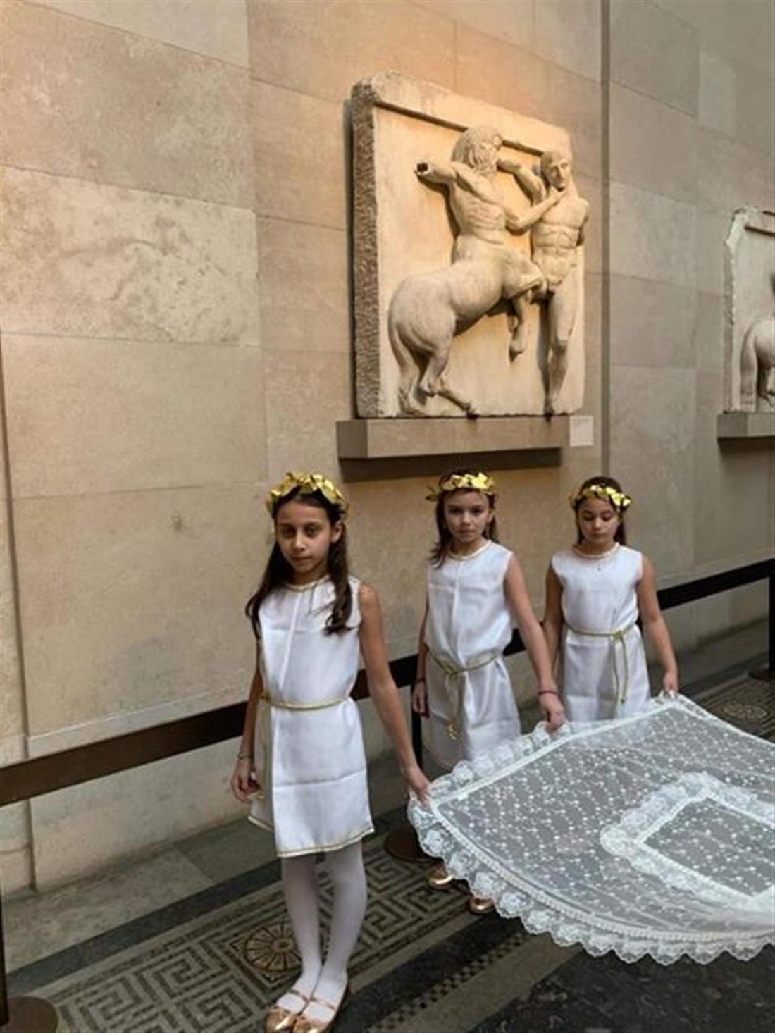Βρετανικό Μουσείο - Γλυπτά του Παρθενώνα - μαθητές - σχολείο