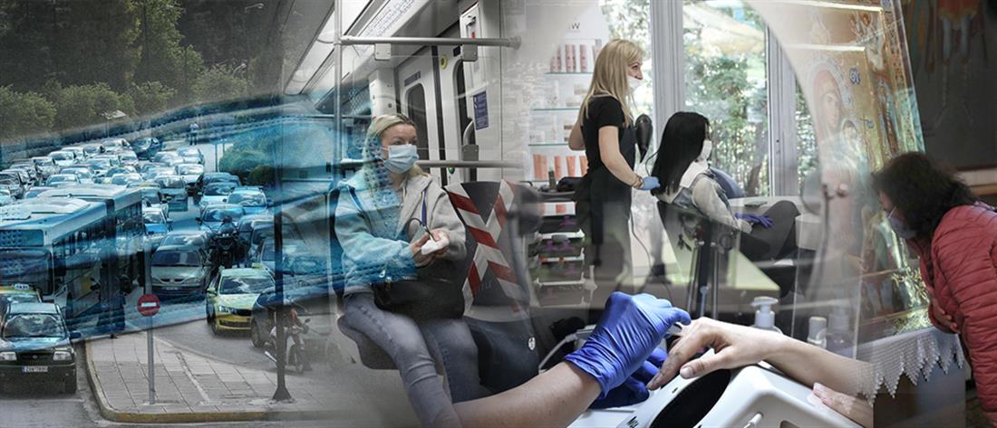 Κορονοϊός: ανησυχία για τα συνεχώς αυξανόμενα κρούσματα στην Ελλάδα