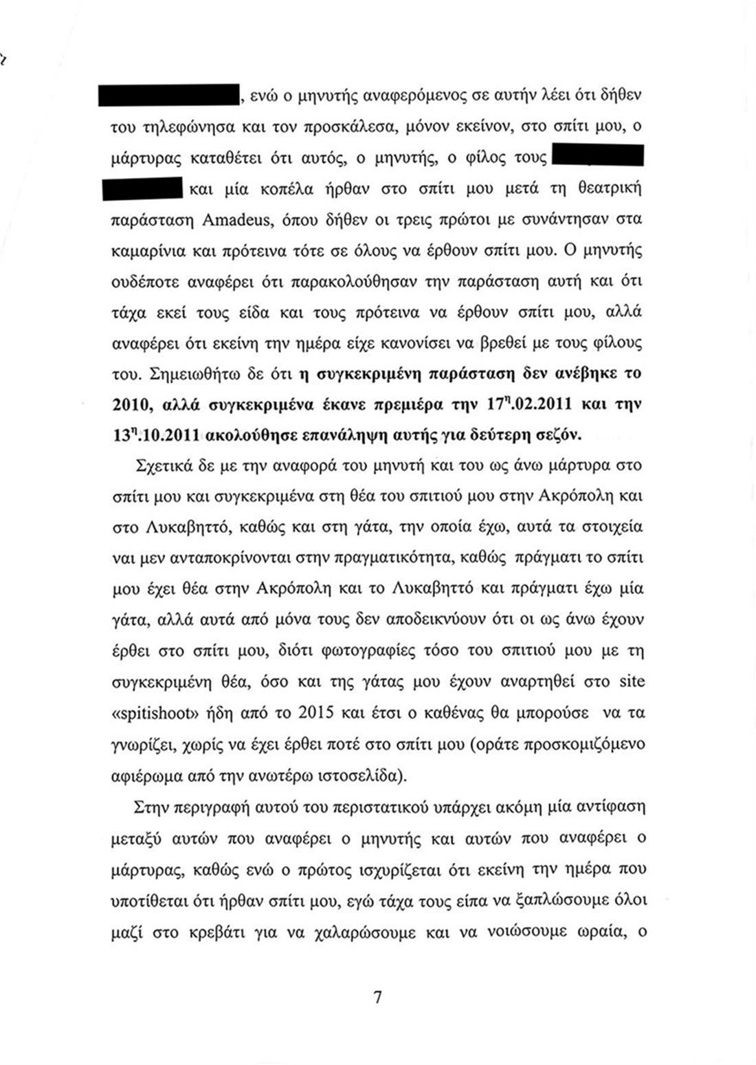 Απολογητικό υπόμνημα - Απολογία - Δημήτρης Λιγνάδης