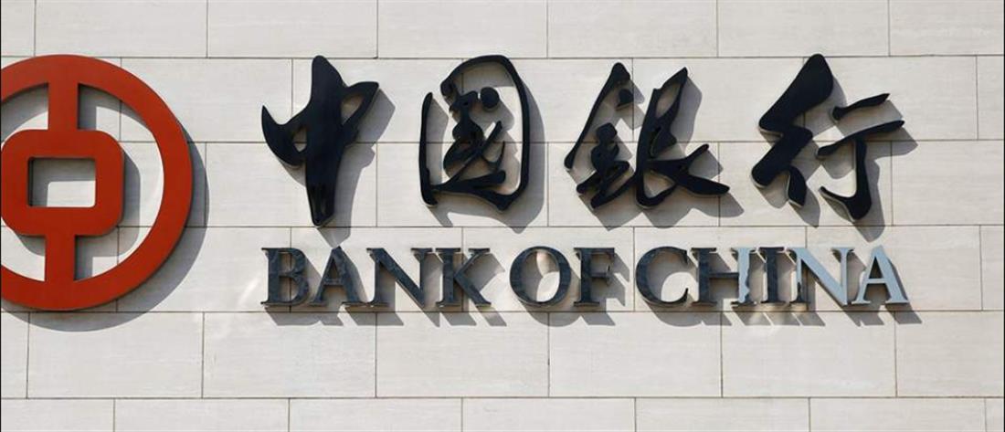 Υποκατάστημα στην Ελλάδα ανοίγει η Bank of China