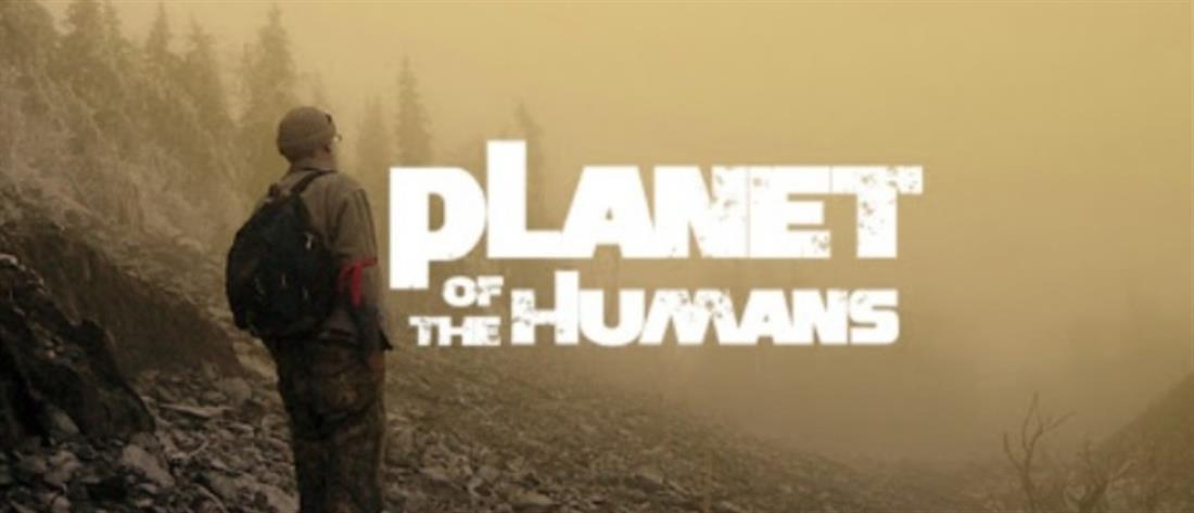 """Γιατί κατέβηκε από το YouTube το ντοκιμαντέρ """"Planet of the Humans"""""""