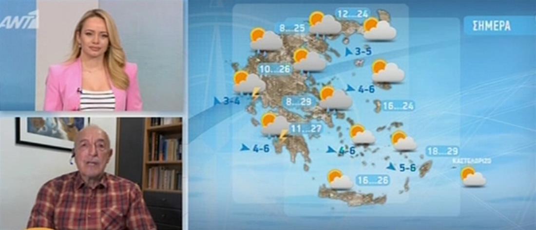 Καιρός: Η πρόγνωση για σήμερα από τον Τάσο Αρνιακό (βίντεο)