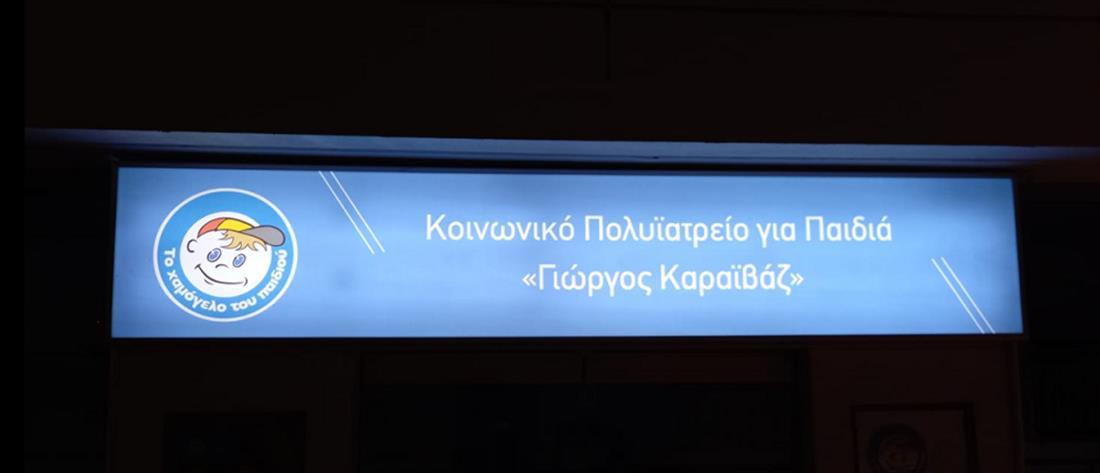 Γιώργος Καραϊβάζ  - πολυιατρείο