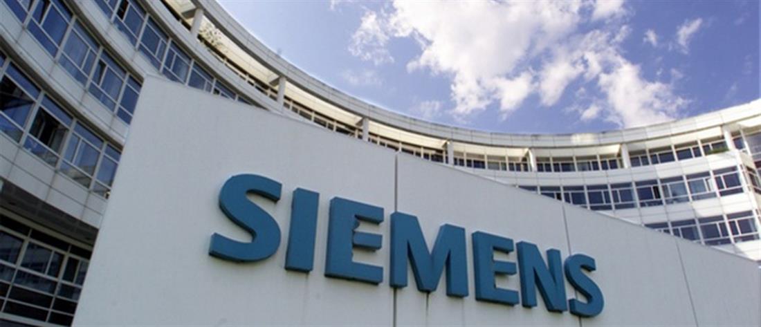 Υπόθεση Siemens: Στα 69 εκατ. ευρώ η ζημιά για το Δημόσιο