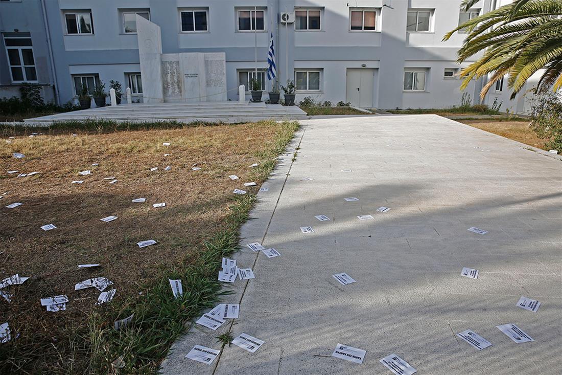 ΣΥΝΘΗΜΑΤΑ - ΠΟΛΙΤΙΚΗ ΠΡΟΣΤΑΣΙΑ - ΧΑΛΑΝΔΡΙ