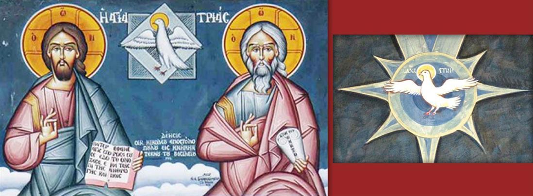 Του Αγίου Πνεύματος: τι γιορτάζουμε σήμερα