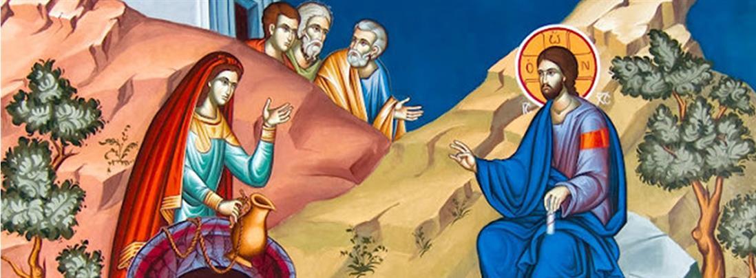 Κυριακή της Σαμαρείτιδος: τι γιορτάζουμε