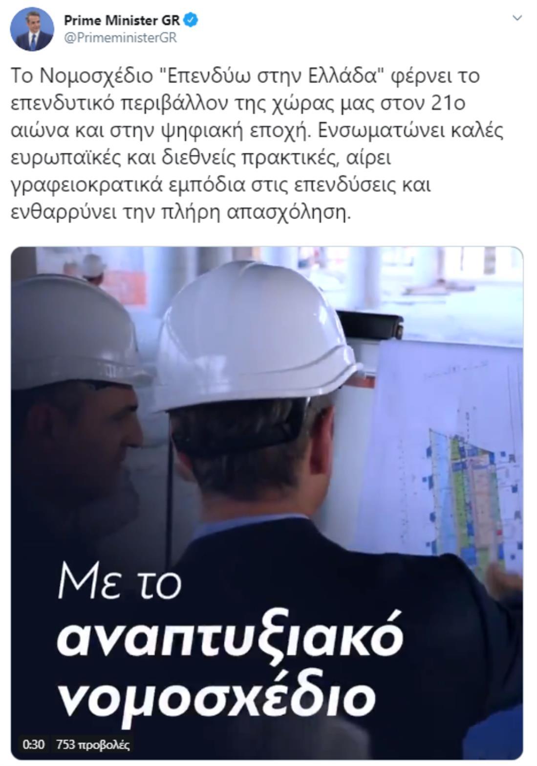 Μητσοτάκης - αναπτυξιακό νομοσχέδιο - Twitter