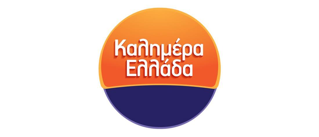 """""""Καλημέρα Ελλάδα"""": κάθε πρωί στις 06:00"""