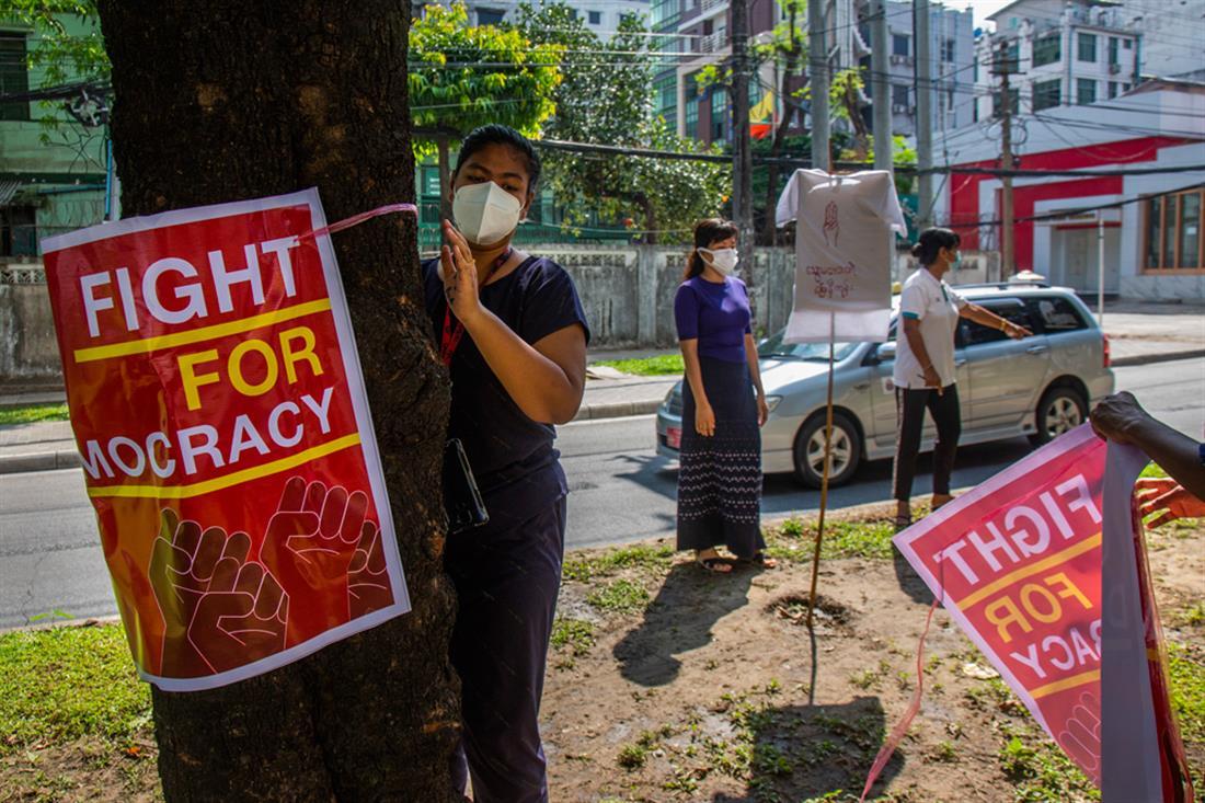 Μιανμάρ - πραξικόπημα