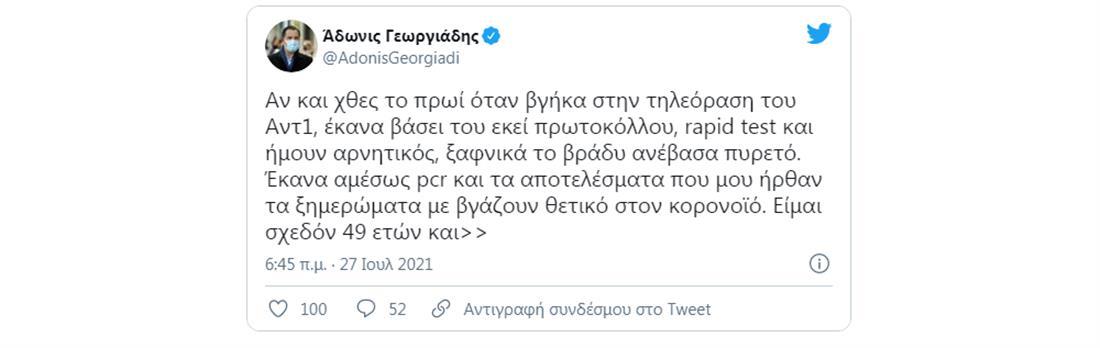 Άδωνις Γεωργιάδης - κορονοϊός - θετικός - tweets