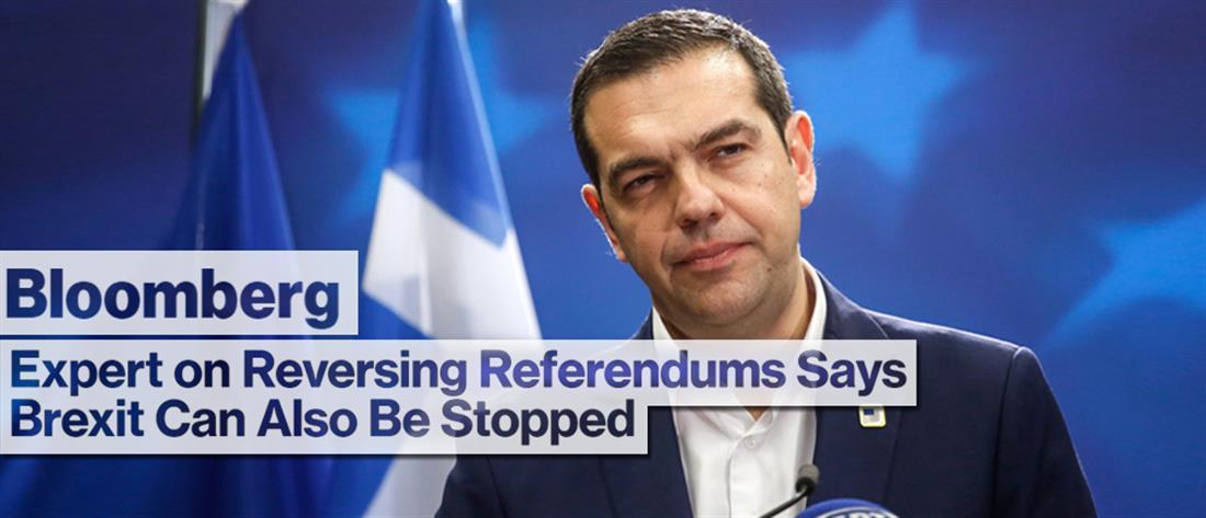 Bloomberg για Τσίπρα: ειδικός στην ανατροπή δημοψηφισμάτων