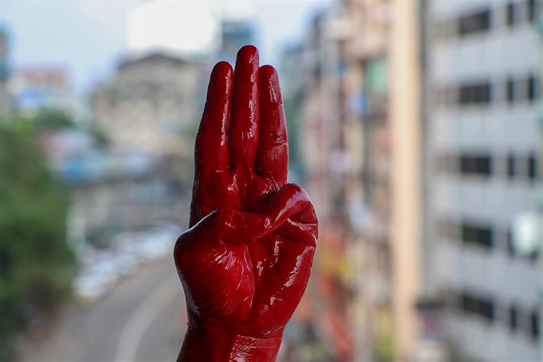 AP - Διαδηλώσεις - Μιανμαρ
