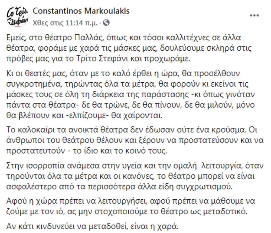 Μαρκουλάκης - κορονοϊός - facebook