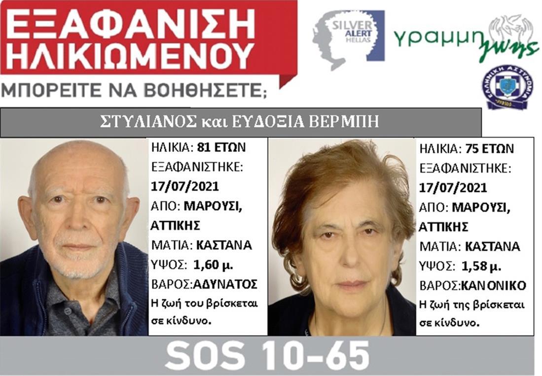Εξαφάνιση - Στυλιανός Βέρμπης 81 ετών - Ευδοξία Βέρμπη 75 ετών