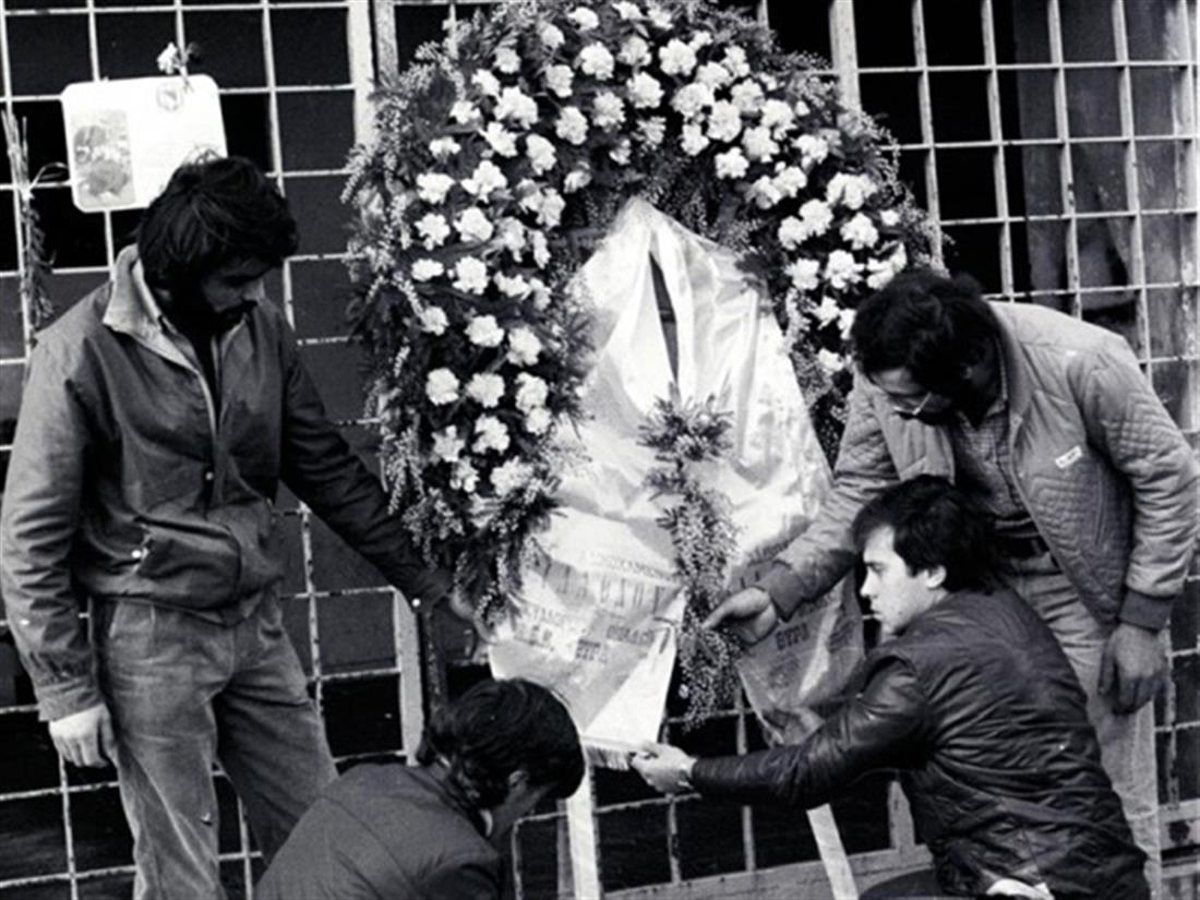 ΘΥΡΑ 7 - τραγωδία - 1981