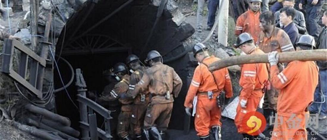 Κίνα: Έκρηξη σε ορυχείο - Εγκλωβίστηκαν δεκάδες εργάτες
