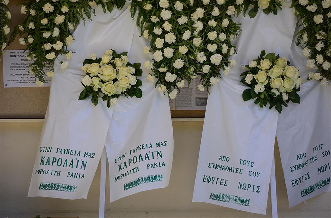 Αλόννησος - Καρολαιν - κηδεία