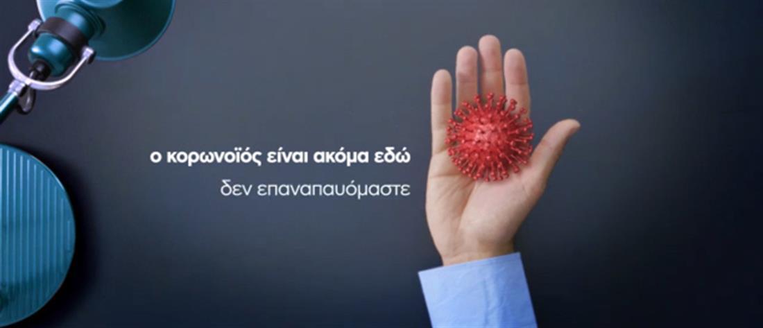 Κορονοϊός: το βίντεο του ΙΣΑ για την ευαισθητοποίηση των πολιτών