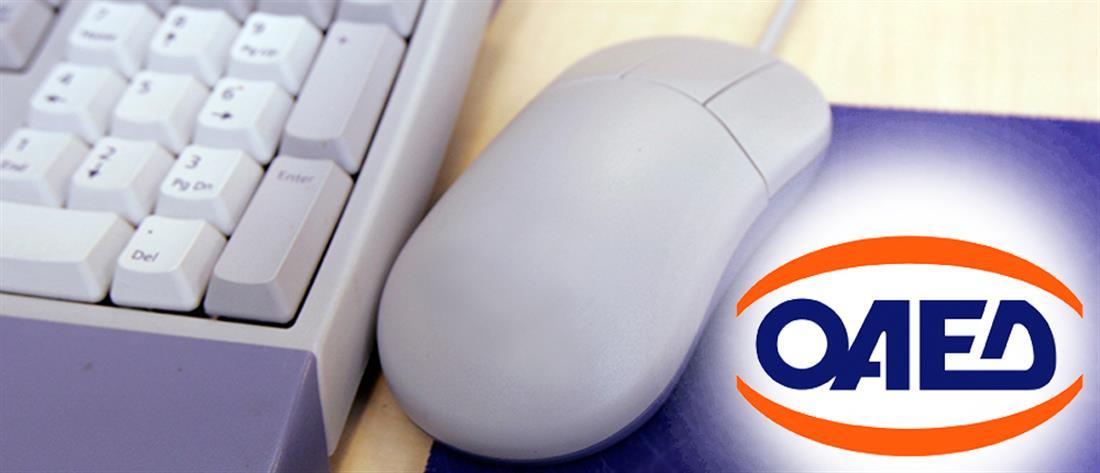 ΟΑΕΔ - Amazon για ψηφιακή κατάρτιση: λήγει η προθεσμία για τις αιτήσεις