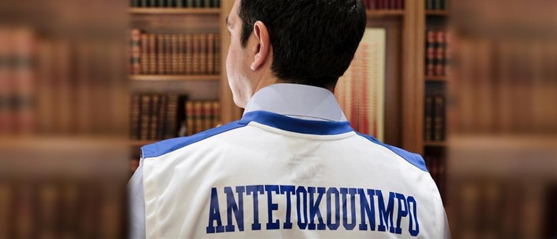"""O Τσίπρας στέλνει """"μήνυμα"""" φορώντας την φανέλα του Αντετοκούνμπο"""