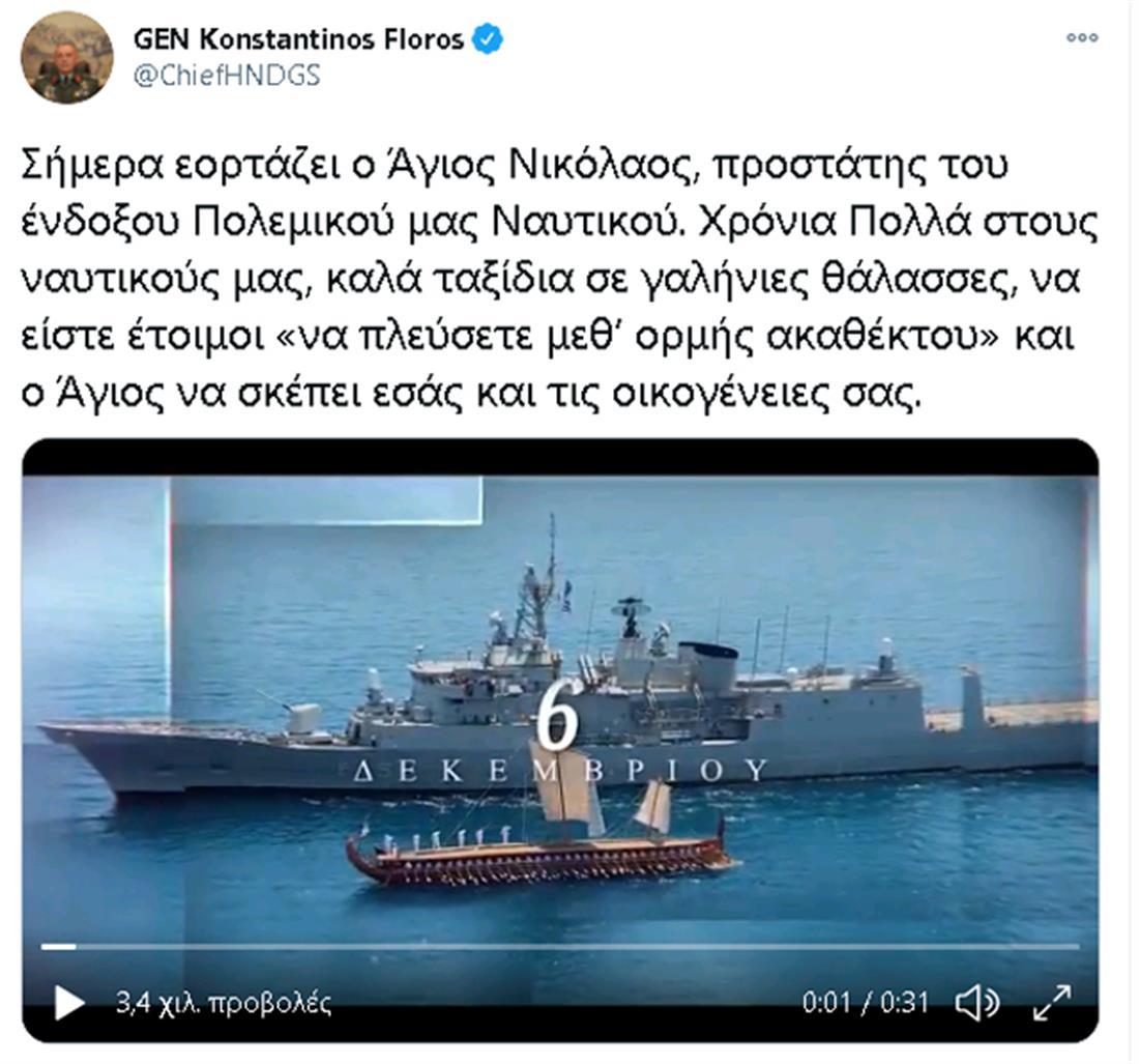 Κωνσταντίνος Φλώρος - tweet - Αγ. Νικολάου