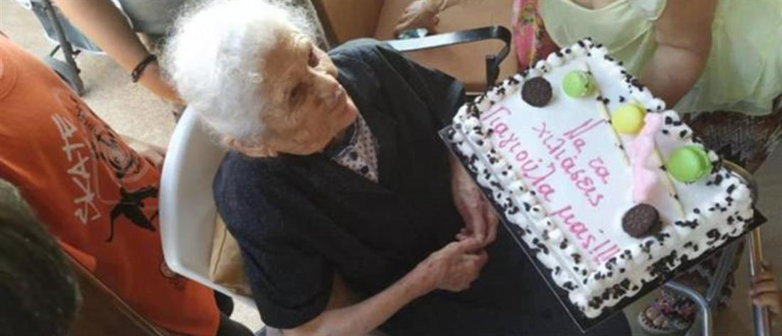 Γενέθλια για τη γηραιότερη γυναίκα της Ελλάδας (εικόνες)