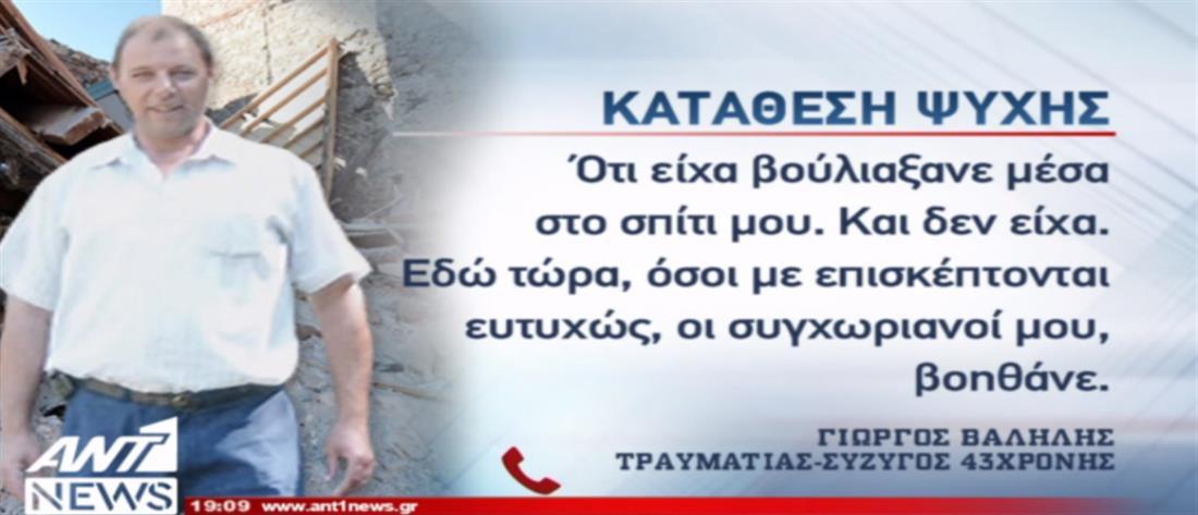"""Αποκλειστικό ΑΝΤ1: """"πλήρη εγκατάλειψη"""" καταγγέλλει ο τραυματισμένος σύζυγος της νεκρής από τον σεισμό στην Λέσβο"""