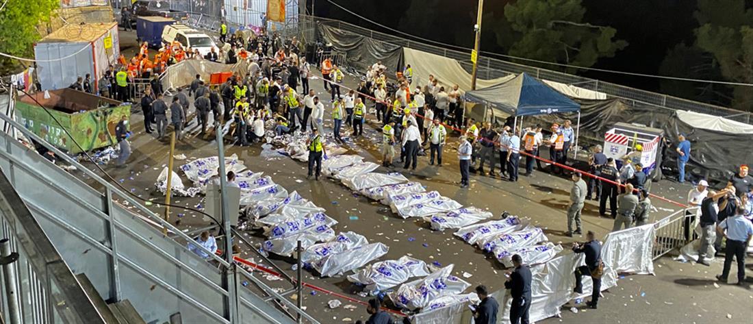 Ισραήλ: Έρευνα για την πολύνεκρη τραγωδία στο Όρος Μερόν