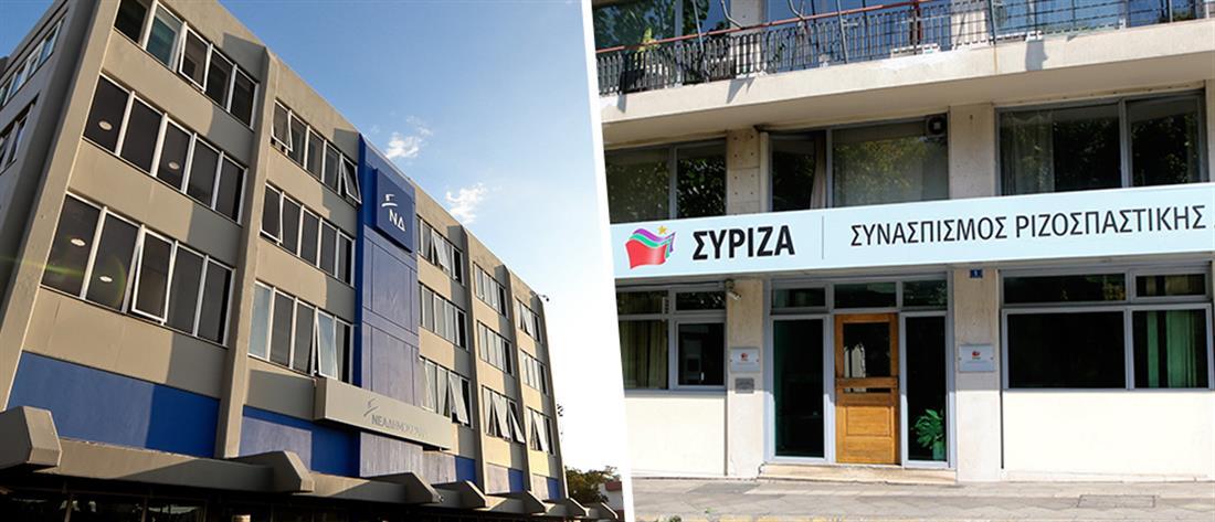 ΝΔ - ΣΥΡΙΖΑ - γραφεία