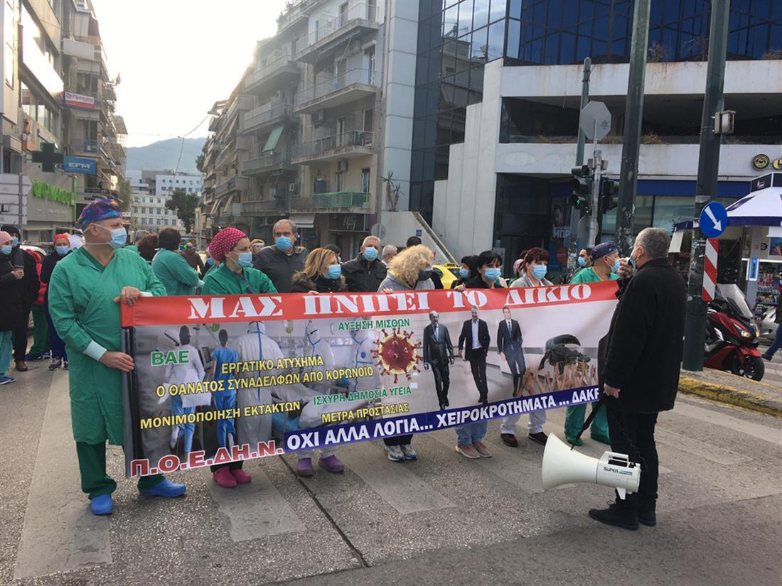 ΠΟΕΔΗΝ - Ερυθρός Σταυρός - διαμαρτυρία