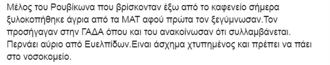 Ρουβίκωνας  -tweet