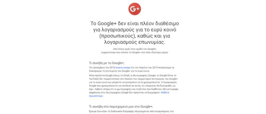 """""""Αυλαία"""" για το Google+ - Κλείνουν όλοι οι λογαριασμοί"""