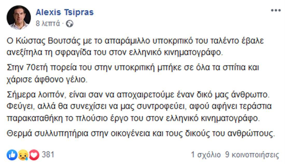 Αλέξης Τσίπρας - Κώστας Βουτσάς