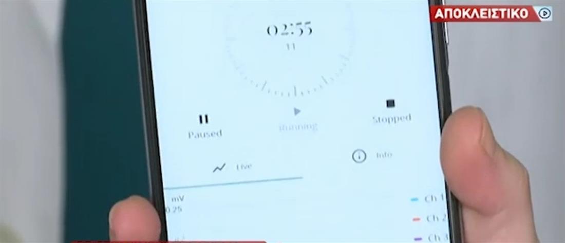 Γεωπονικό Πανεπιστήμιο: app ανίχνευσης κορονοϊού μέσα σε 3 λεπτά (βίντεο)