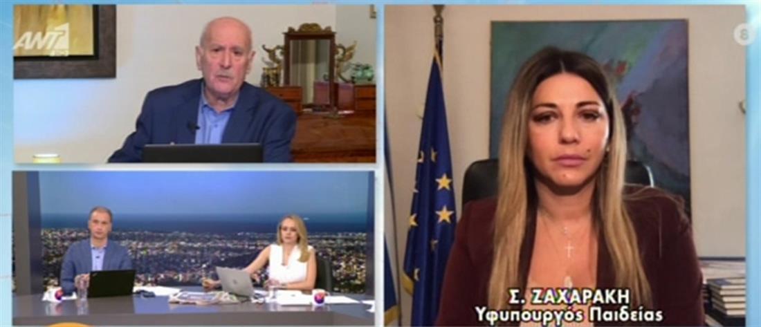 Ζαχαράκη στον ΑΝΤ1: έχει γίνει η κατάλληλη προετοιμασία για την τηλεκπαίδευση (βίντεο)