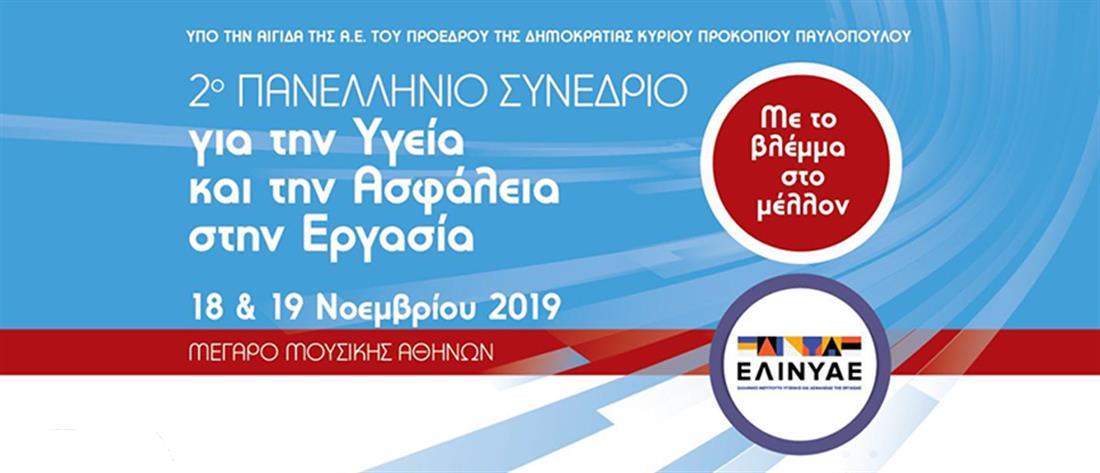 Στην Αθήνα το 2ο Πανελλήνιο Συνέδριο για την Υγεία και την Ασφάλεια στην Εργασία