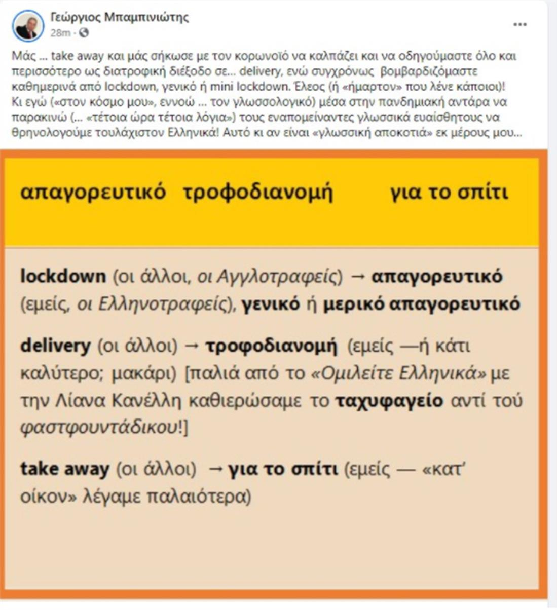 Γεώργιος Μπαμπινιώτης - facebook