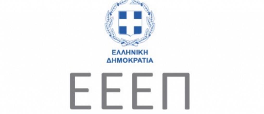 ΕΕΕΠ: νέος Πρόεδρος ο Δημήτριος Ντζανάτος